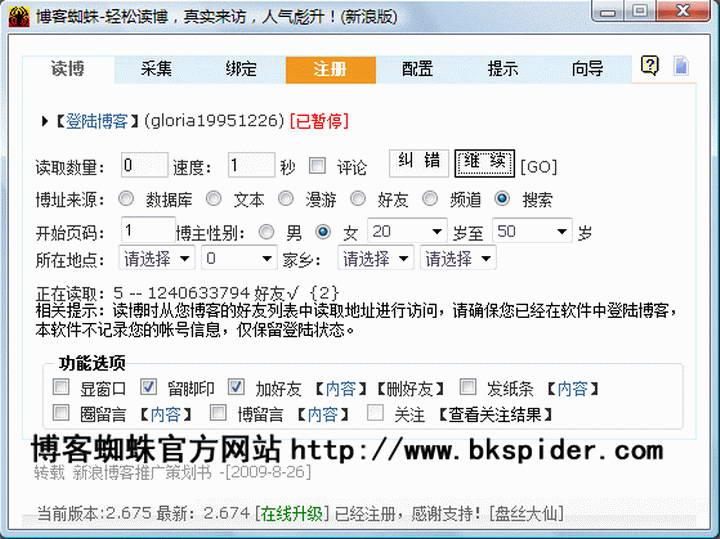 博客蜘蛛-新浪博客推广软件截图1