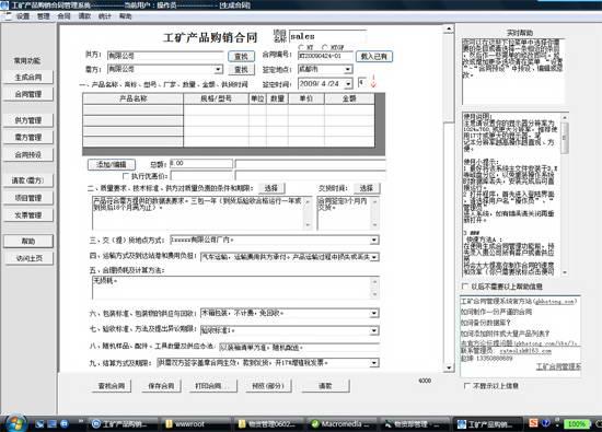 工矿产品购销合同管理系统截图1