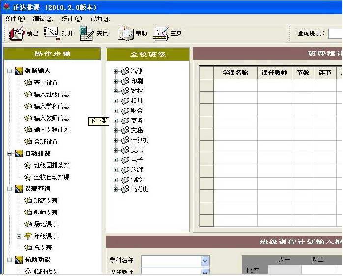 正达排课系统截图1