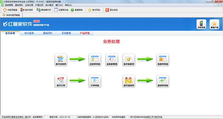 红管家送货单软件(发货管理软件)截图1