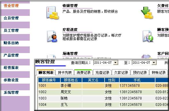 企业通美容院管理软件(专业版)截图1