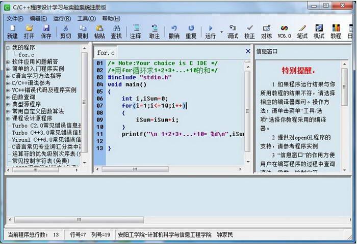C/C ++程序设计学习与实验系统截图1