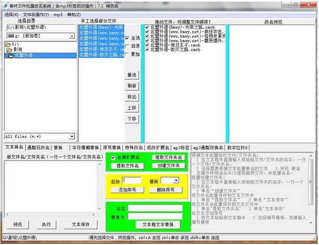 春林文件批量改名系统截图1