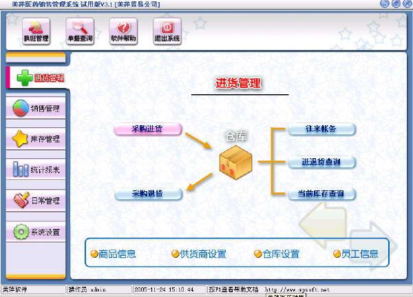 美萍医药管理系统截图1