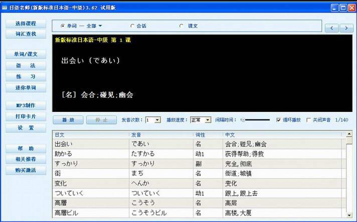 日语学习软件(新版标准日本语-中级)截图1