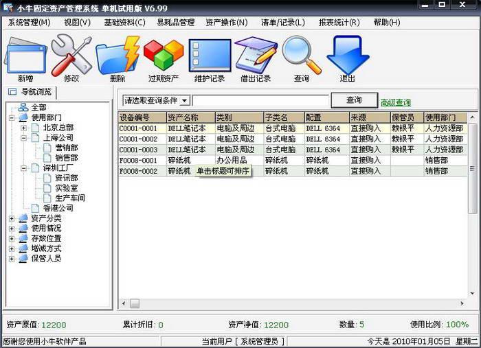 小牛固定资产管理系统 单机条码版截图1