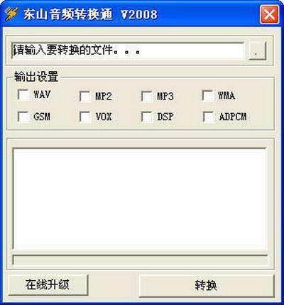 东山音频转换通(mp3/wma/wav格式转换器)截图1