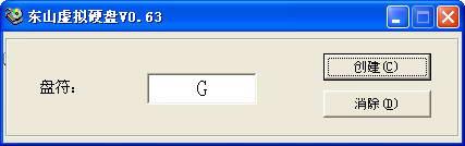 东山虚拟硬盘软件(虚拟磁盘分区工具)截图1