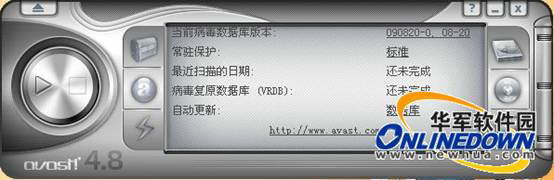 avast! 全功能杀毒软件截图1