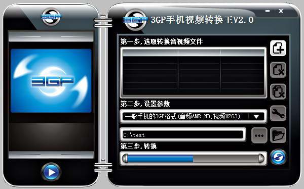 3GP手机视频转换王截图1