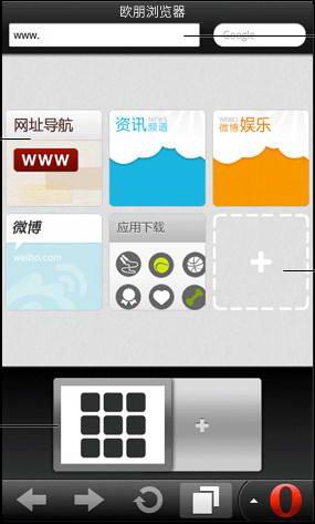 欧朋手机浏览器 For JAVA截图1