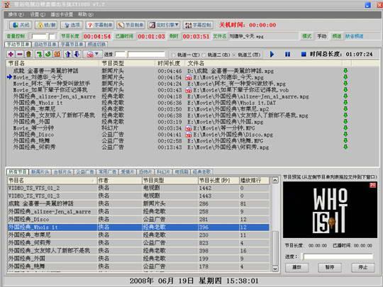 电视台硬盘播出ZY1000截图1