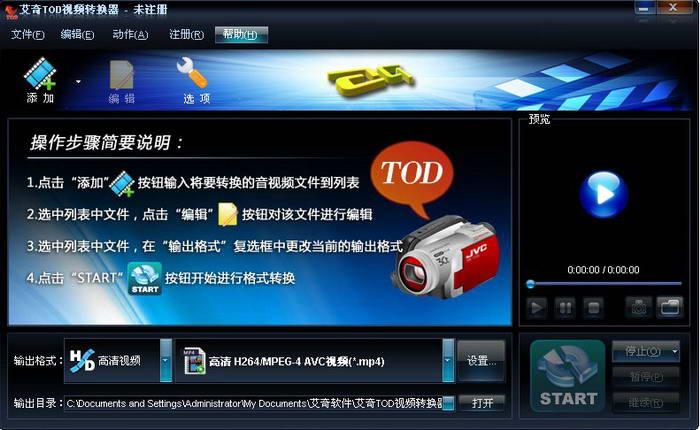艾奇TOD视频格式转换器软件截图1