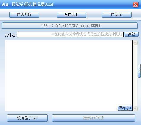 极智后缀名翻译器2011截图1