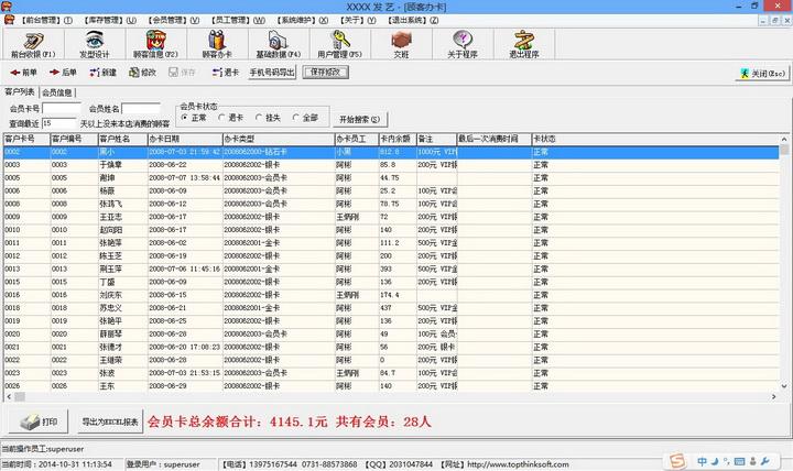 汉之源美容美发管理系统截图2