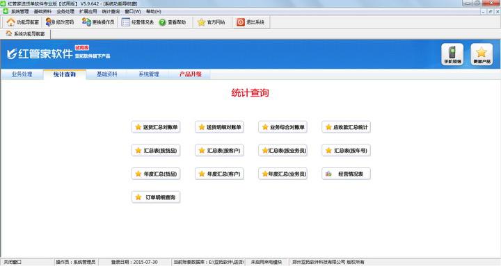 红管家送货单软件(发货管理软件)截图2