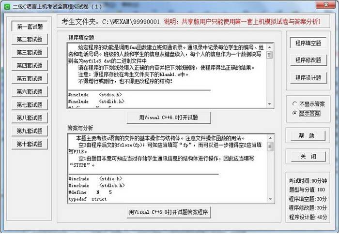 C/C ++程序设计学习与实验系统截图2