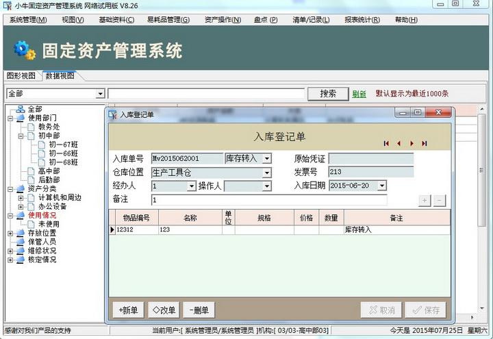 小牛固定资产管理系统 网络标准版截图2