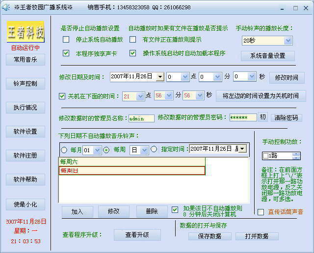 王者校园广播系统截图2