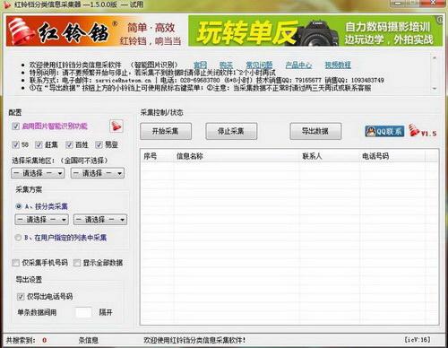 红铃铛分类信息采集软件(win7)截图1