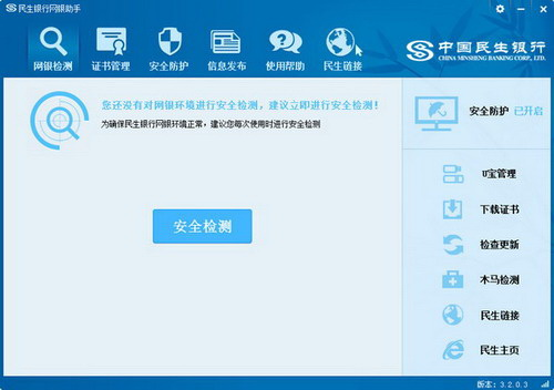 中国民生银行网银助手截图1