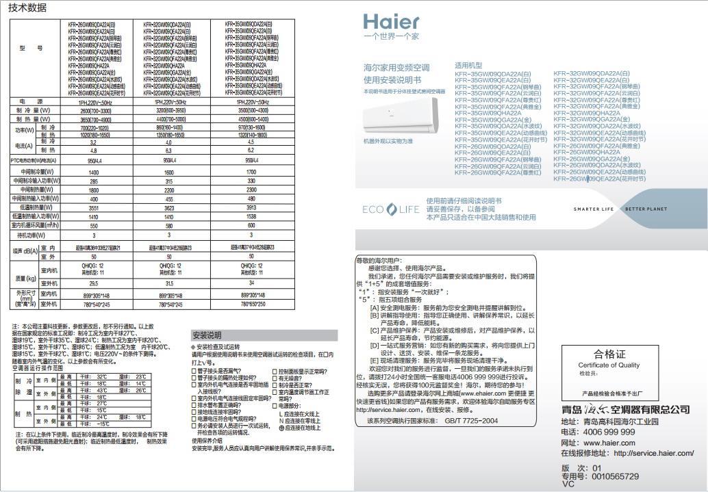 海尔KFR-35GW/09QFA22A变频空调使用安装说明书截图1