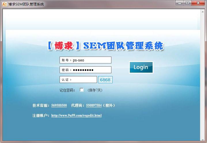 博求SEM/SEO团队管理系统截图1