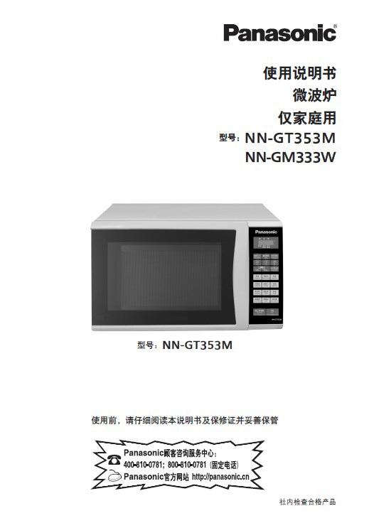 松下NN-GT353M微波炉使用说明书截图1