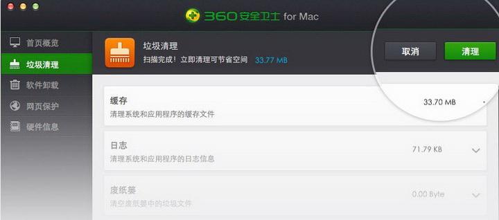 360安全卫士 For Mac截图1