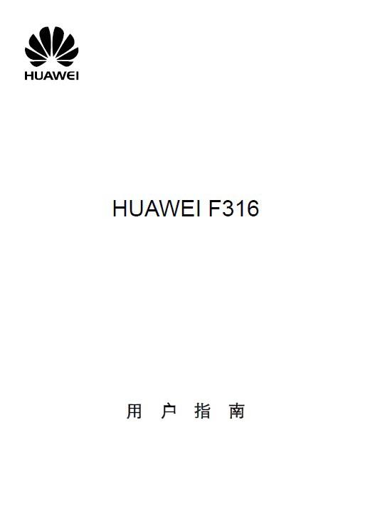 华为F316手机说明书截图2