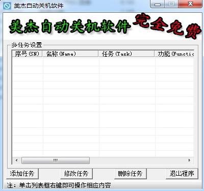 美杰自动关机软件截图1