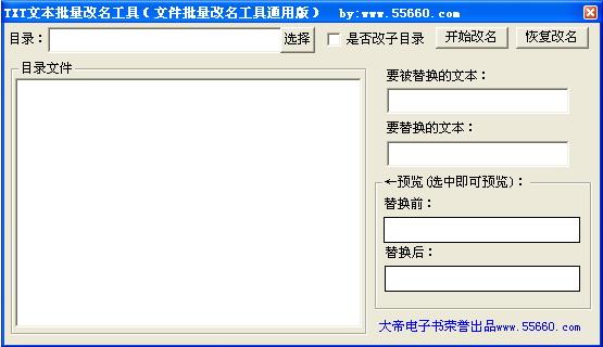 TXT文本批量改名工具截图1