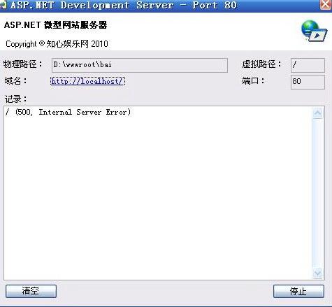 微型ASP.NET服务器截图1