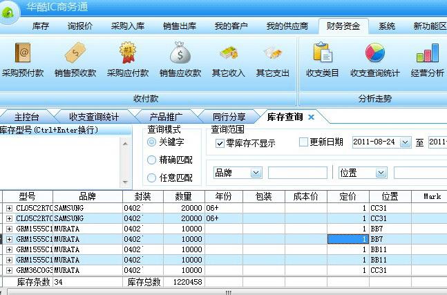 华酷IC管理软件截图1