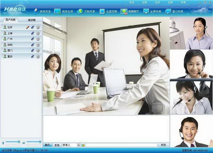 好会议视频会议系统截图1