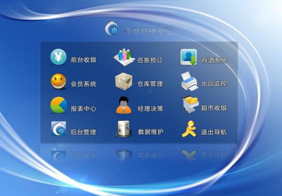 零度量贩式管理系统截图1