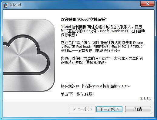 iCloud截图1