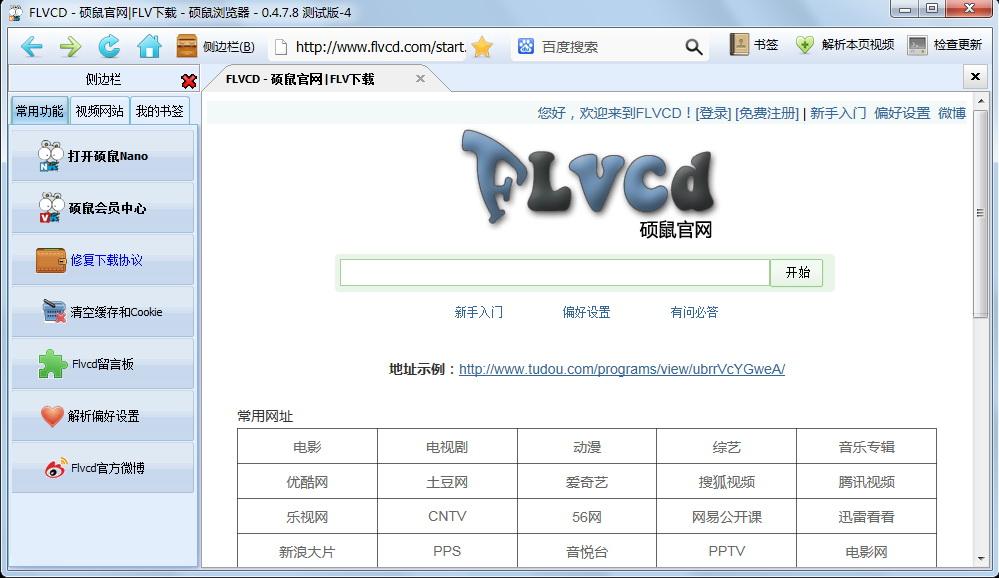 硕鼠FLV视频下载软件截图1