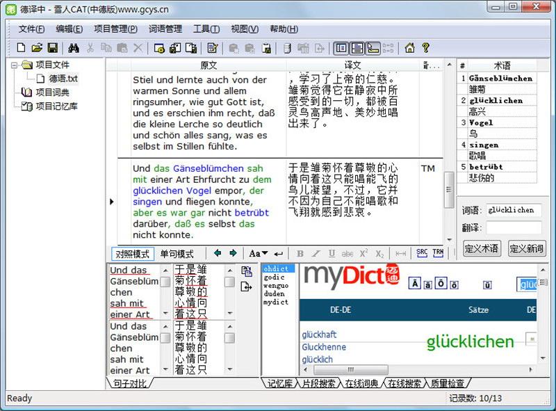 雪人计算机辅助翻译(CAT) 中文-德语版截图1