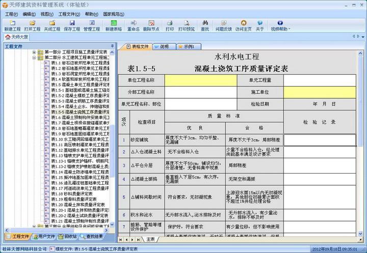天师宁波建筑资料软件2013版截图1