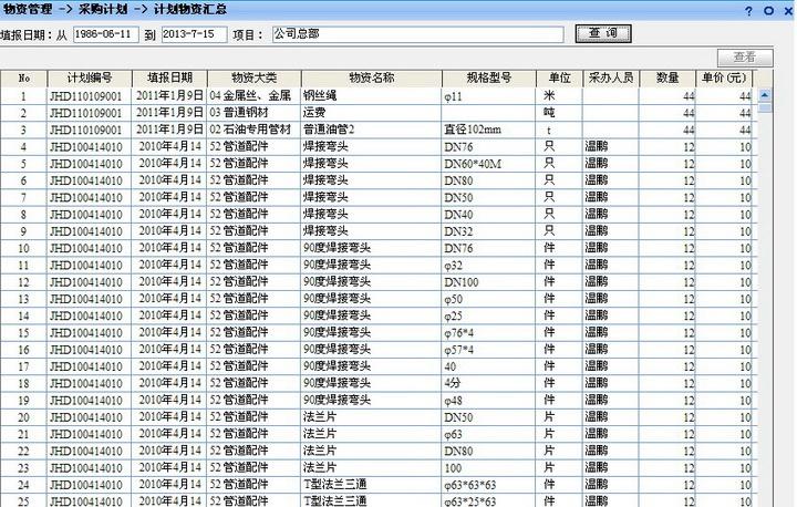 物资管理系统截图1