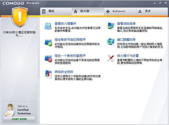 科摩多免费防火墙(Comodo Firewall)截图1