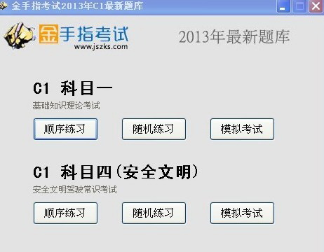 2013c1驾驶证科目一模拟考试系统截图2