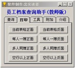员工档案查询助手(教师版)截图2
