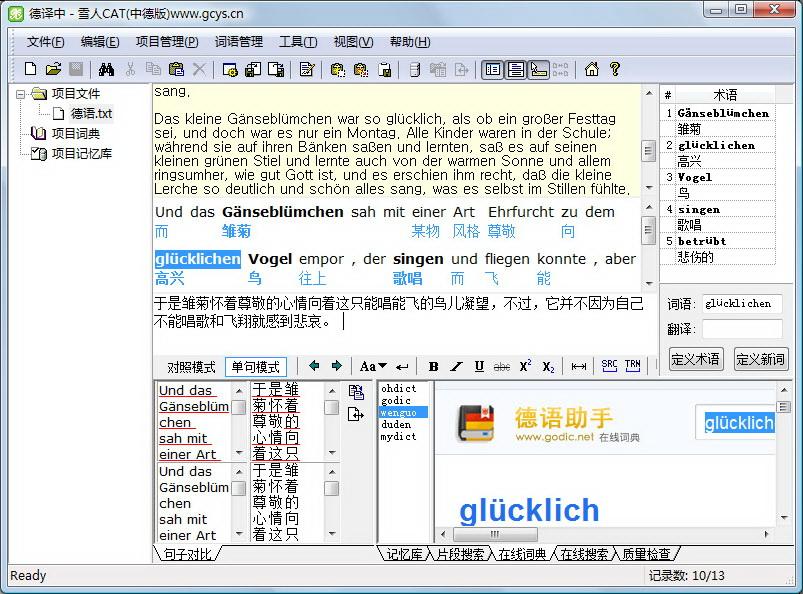 雪人计算机辅助翻译(CAT) 中文-德语版截图2