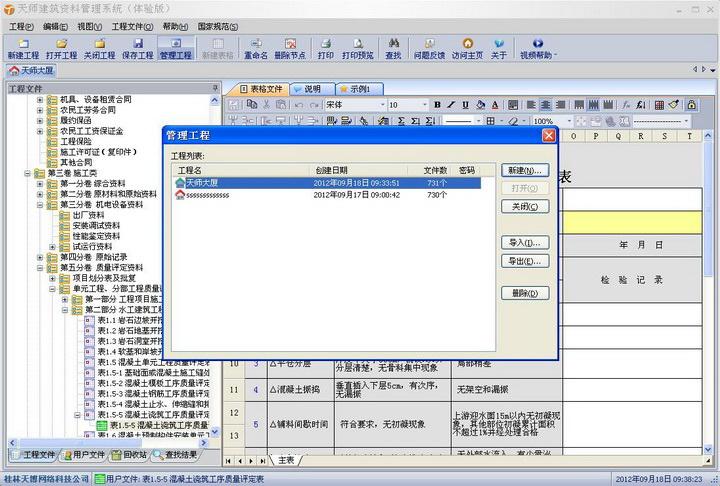 天师湖南建筑资料软件2013版截图2