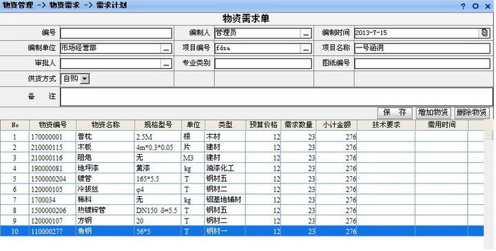 物资管理系统截图2