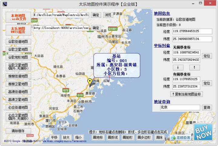 太乐地图.NET控件截图1