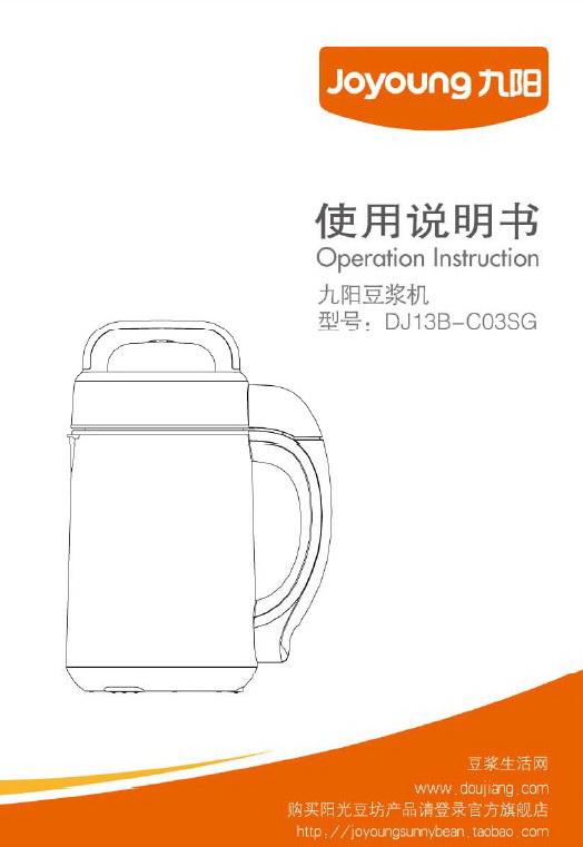 九阳DJ13B-C03SG豆浆机使用说明书