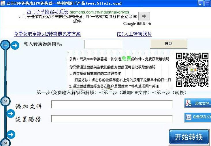 云夹pdf转换成jpg转换器截图1